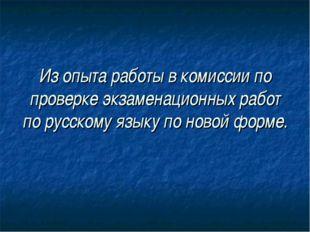 Из опыта работы в комиссии по проверке экзаменационных работ по русскому язык