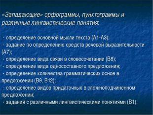 «Западающие» орфограммы, пунктограммы и различные лингвистические понятия: -