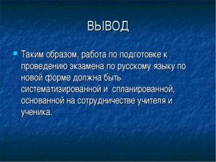 ВЫВОД Таким образом, работа по подготовке к проведению экзамена по русскому я