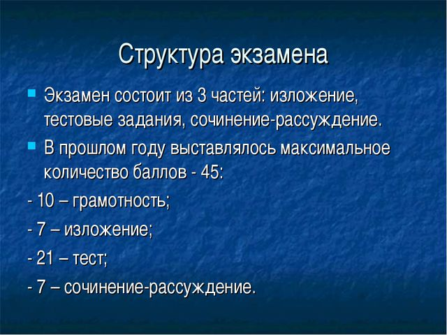 Структура экзамена Экзамен состоит из 3 частей: изложение, тестовые задания,...