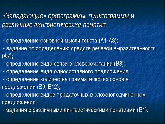 «Западающие» орфограммы, пунктограммы и различные лингвистические понятия: -...