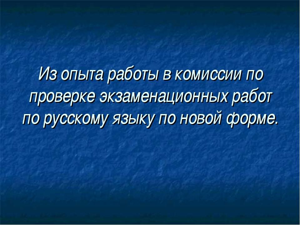 Из опыта работы в комиссии по проверке экзаменационных работ по русскому язык...