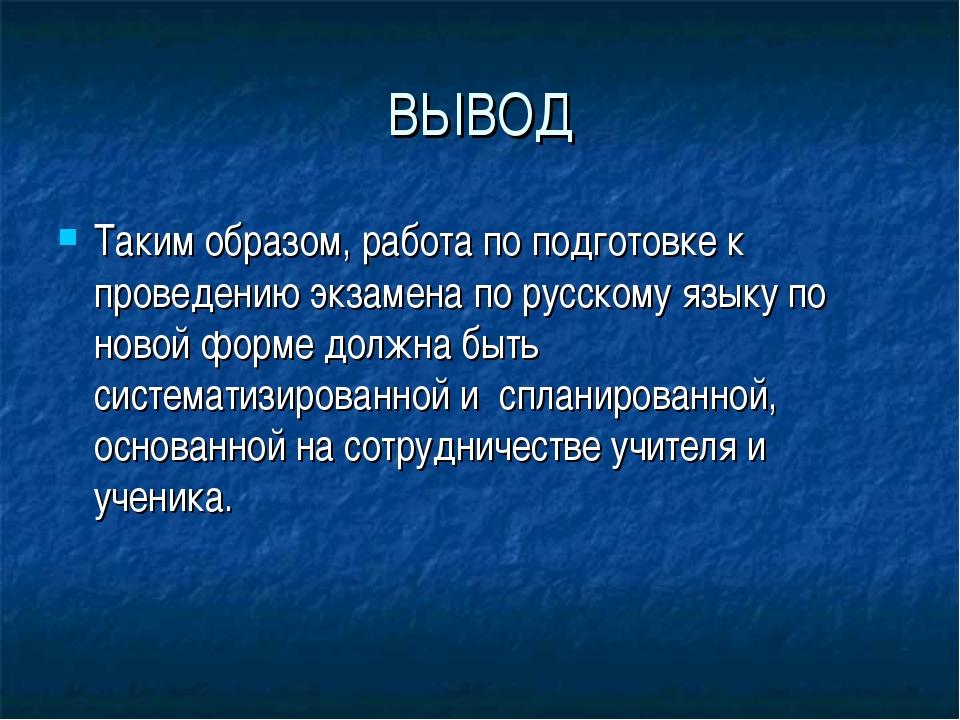 ВЫВОД Таким образом, работа по подготовке к проведению экзамена по русскому я...