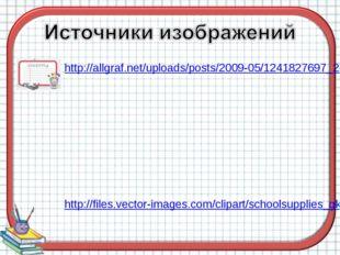 http://allgraf.net/uploads/posts/2009-05/1241827697_2-school-board.jpg  http