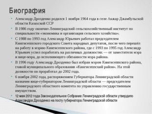 Александр Дрозденко родился 1 ноября 1964 года в селе Акжар Джамбульской обла