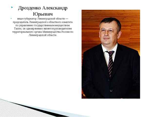 Дрозденко Алекскандр Юрьевич вице-губернатор Ленинградской области — председа...