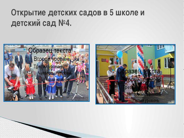 Открытие детских садов в 5 школе и детский сад №4.