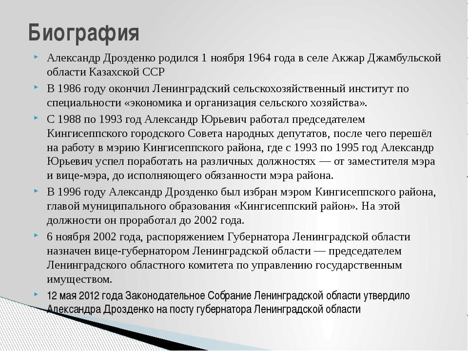 Александр Дрозденко родился 1 ноября 1964 года в селе Акжар Джамбульской обла...
