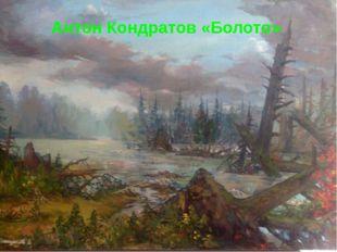 Антон Кондратов «Болото»
