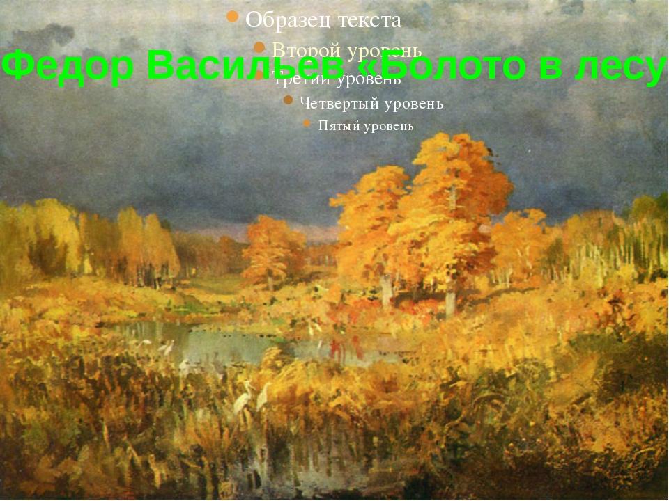 Федор Васильев «Болото в лесу»