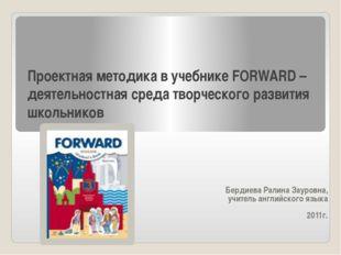 Проектная методика в учебнике FORWARD – деятельностная среда творческого разв