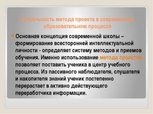 Актуальность метода проекта в современном образовательном процессе Основная к
