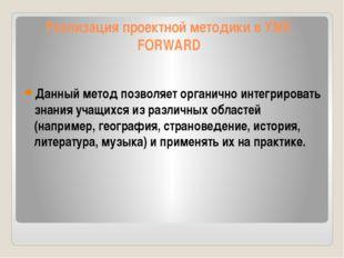 Реализация проектной методики в УМК FORWARD Данный метод позволяет органично