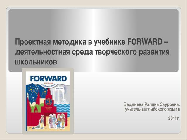 Проектная методика в учебнике FORWARD – деятельностная среда творческого разв...