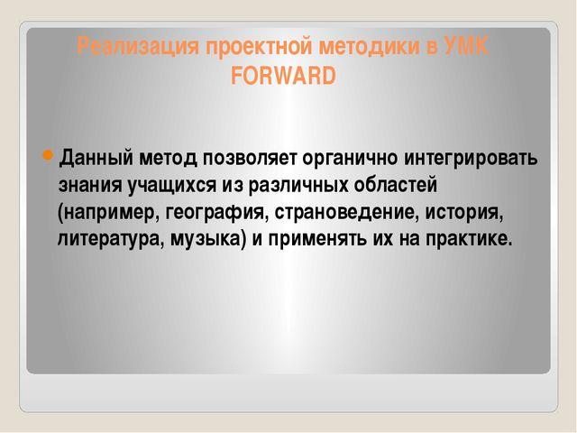 Реализация проектной методики в УМК FORWARD Данный метод позволяет органично...