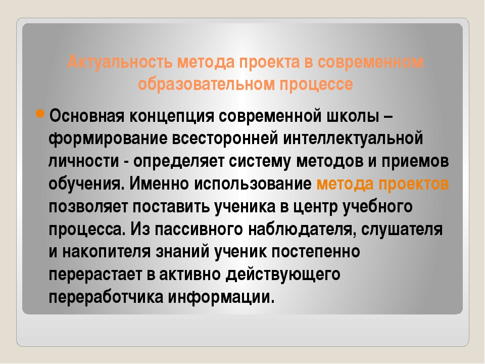 Актуальность метода проекта в современном образовательном процессе Основная к...