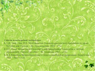 Список используемой литературы С.И. Заир – бек, И.В. Муштавинская Развитие кр