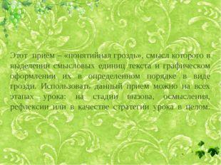 Этот приём – «понятийная гроздь», смысл которого в выделении смысловых единиц