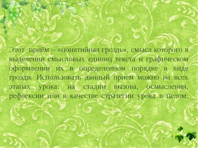 Этот приём – «понятийная гроздь», смысл которого в выделении смысловых единиц...