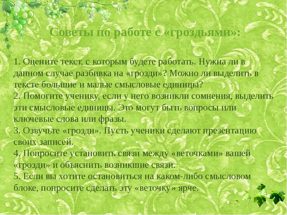 Советы по работе с «гроздьями»: 1. Оцените текст, с которым будете работать....