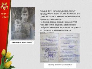 Когда в 1941 началась война, моему прадеду было всего 17 лет. На фронт его ср