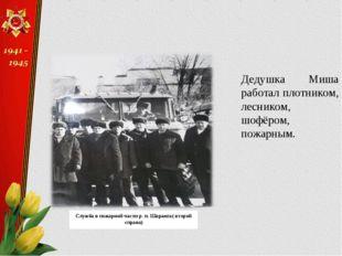 Служба в пожарной части р. п. Шаранга( второй справа) Дедушка Миша работал пл