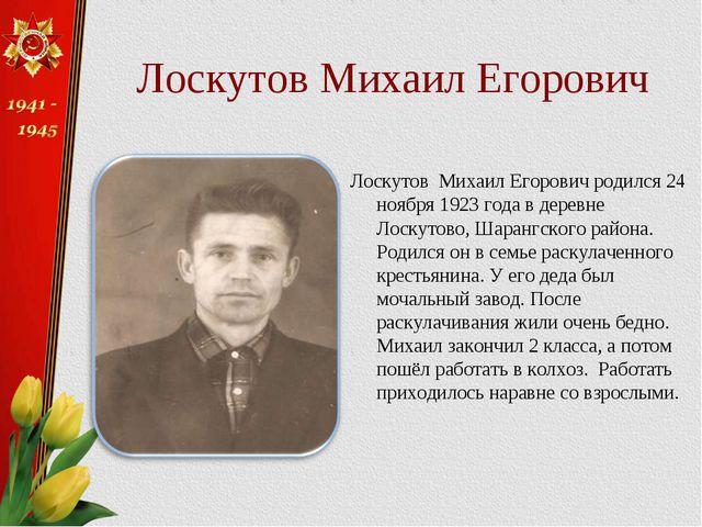 Лоскутов Михаил Егорович Лоскутов Михаил Егорович родился 24 ноября 1923 года...