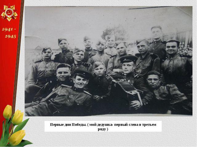 Первые дни Победы. ( мой дедушка- первый слева в третьем ряду )