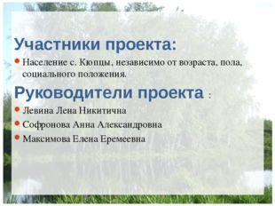 Участники проекта: Население с. Кюпцы, независимо от возраста, пола, социаль