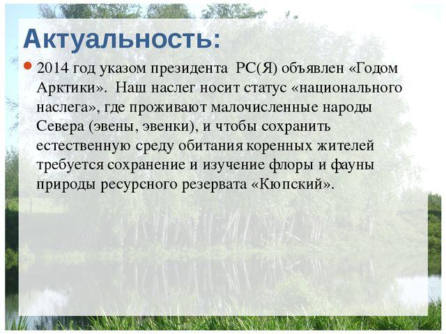 Актуальность: 2014 год указом президента РС(Я) объявлен «Годом Арктики». Наш...