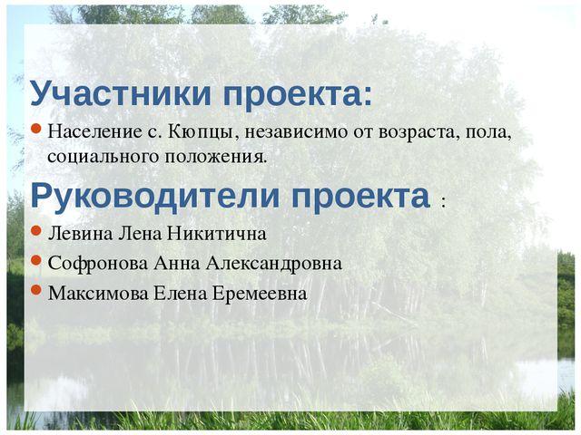 Участники проекта: Население с. Кюпцы, независимо от возраста, пола, социаль...