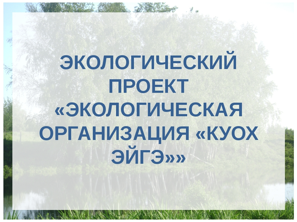 ЭКОЛОГИЧЕСКИЙ ПРОЕКТ «ЭКОЛОГИЧЕСКАЯ ОРГАНИЗАЦИЯ «КУОХ ЭЙГЭ»»