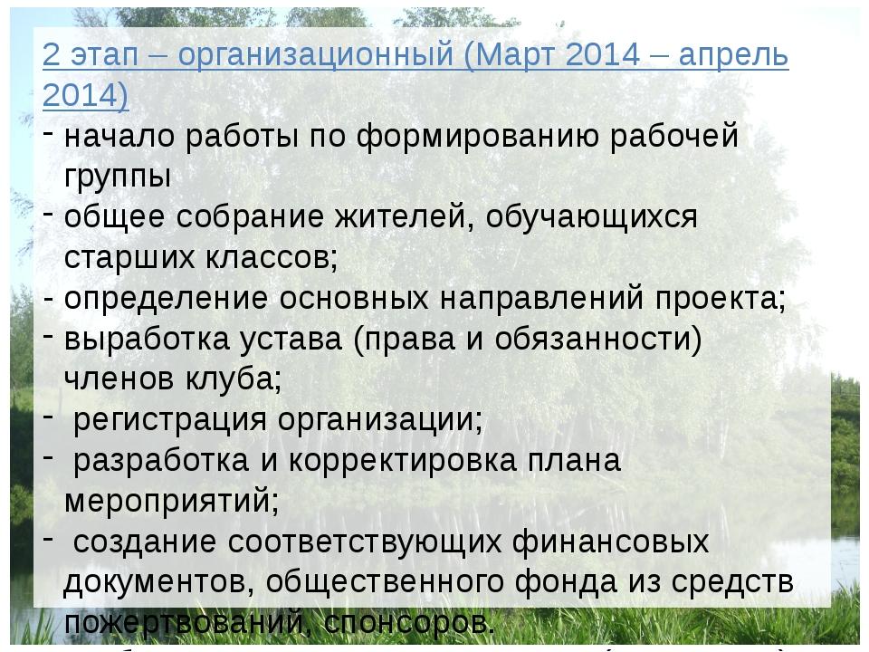 2 этап – организационный (Март 2014 – апрель 2014) начало работы по формирова...