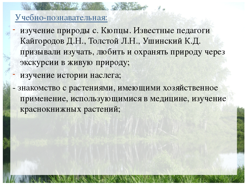 Учебно-познавательная: изучение природы с. Кюпцы. Известные педагоги Кайгоро...