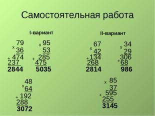 Самостоятельная работа I-вариант II-вариант 79 х 36 95 53 х 64 х 67 42 34 29