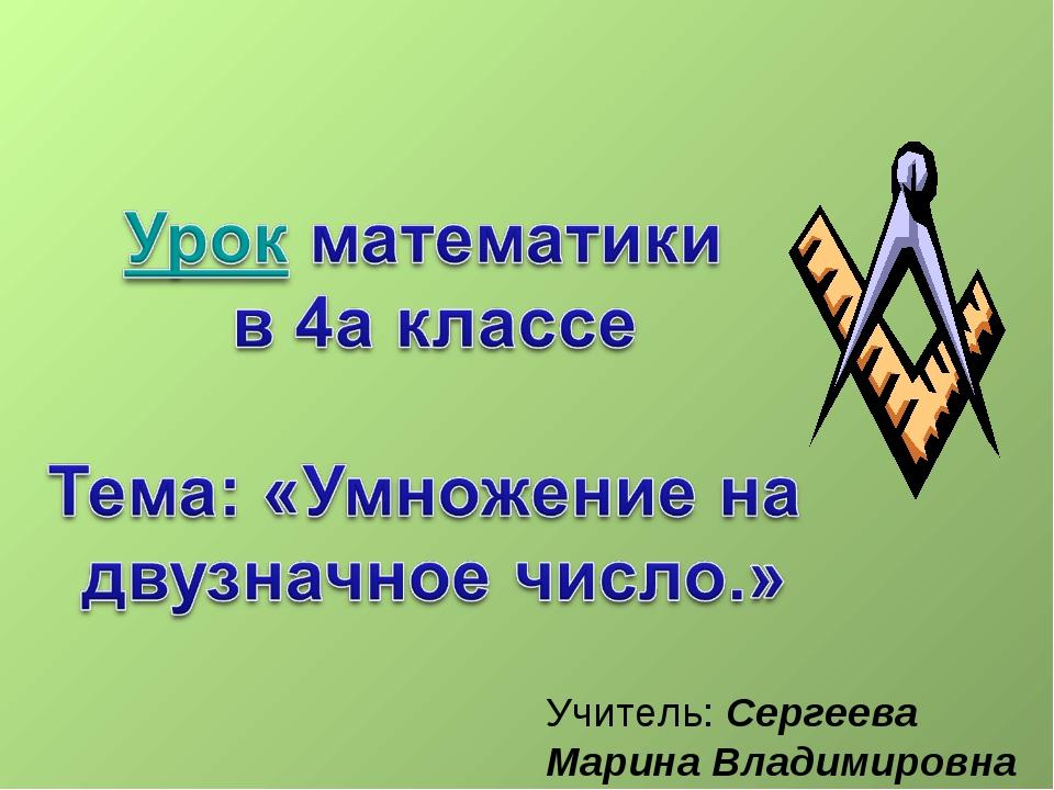 Учитель: Сергеева Марина Владимировна