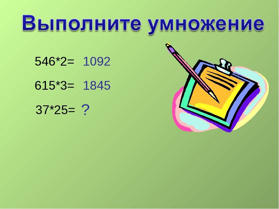 546*2= 615*3= 37*25= 1092 1845 ?