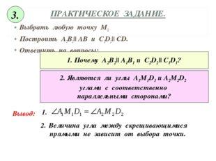 ПРАКТИЧЕСКОЕ ЗАДАНИЕ. Выбрать любую точку М2. Построить А2В2|| АВ и С2D2|| CD