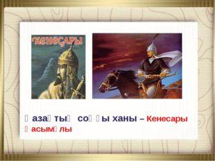 Қазақтың соңғы ханы – Кенесары Қасымұлы
