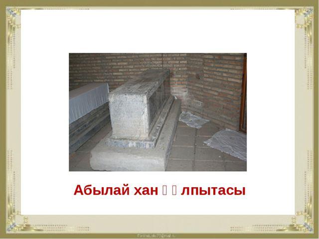 Абылайханқұлпытасы