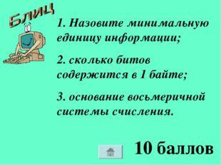 10 баллов 1. Назовите минимальную единицу информации; 2. сколько битов содерж