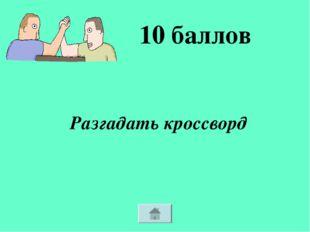Разгадать кроссворд 10 баллов