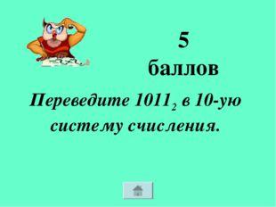 Переведите 10112 в 10-ую систему счисления. 5 баллов