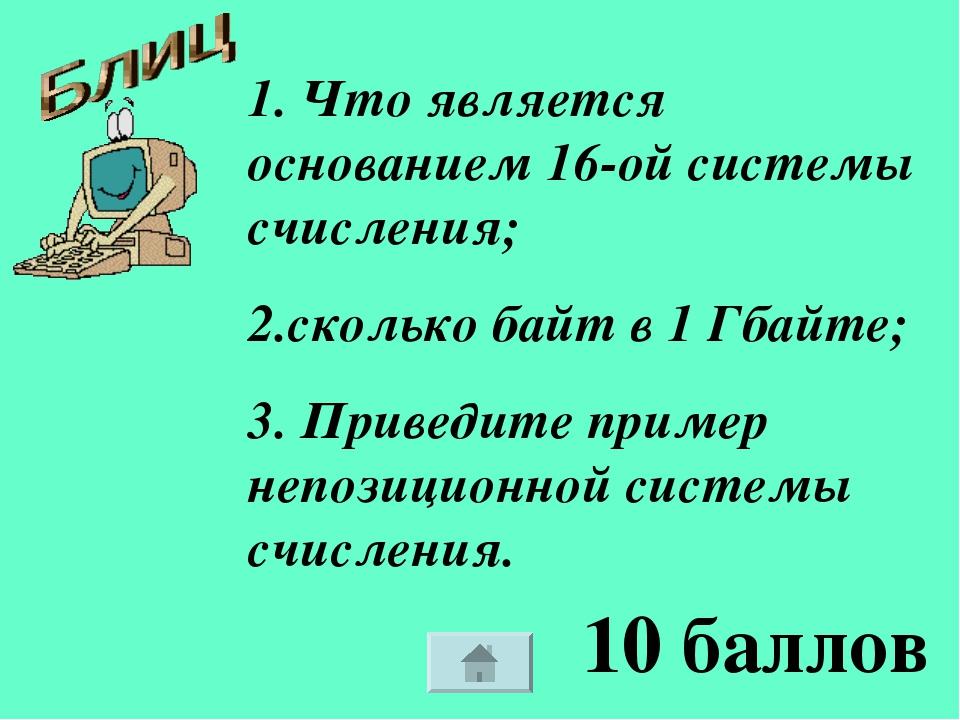 10 баллов 1. Что является основанием 16-ой системы счисления; 2.сколько байт...