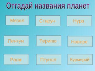 Мязел Пентун Терипю Навере Расм Старун Курмерий Нура Птунол