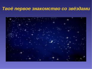 Твоё первое знакомство со звёздами