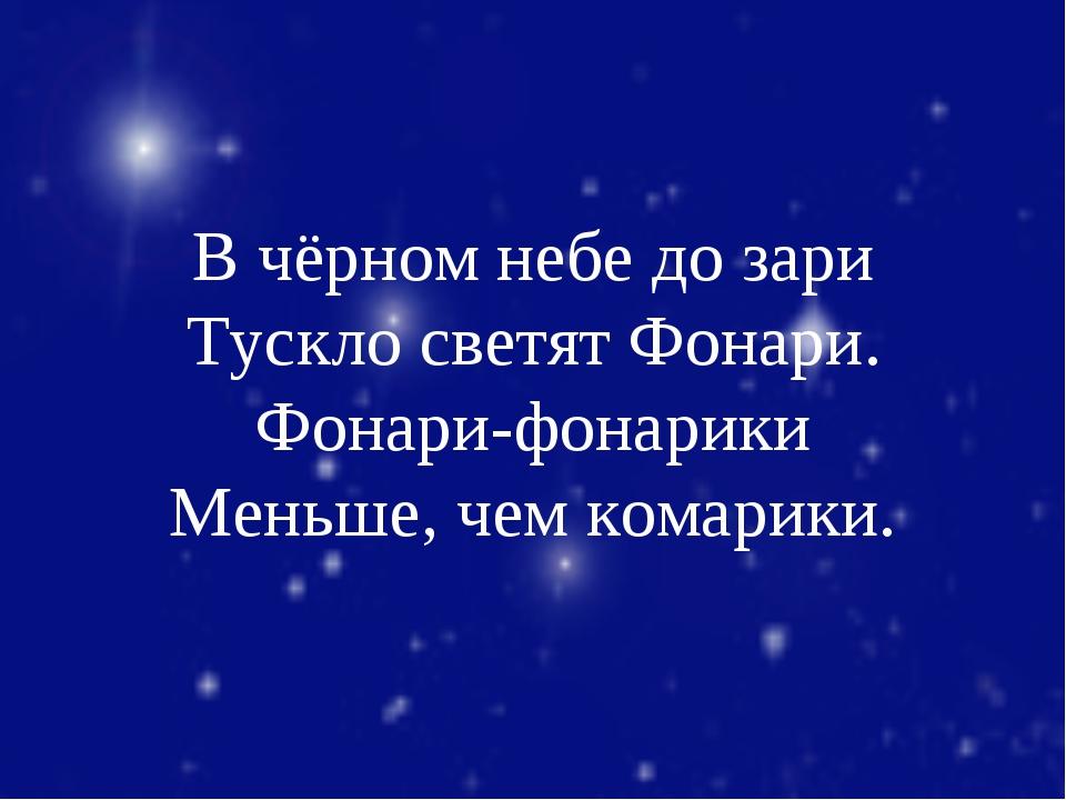 В чёрном небе до зари Тускло светят Фонари. Фонари-фонарики Меньше, чем комар...
