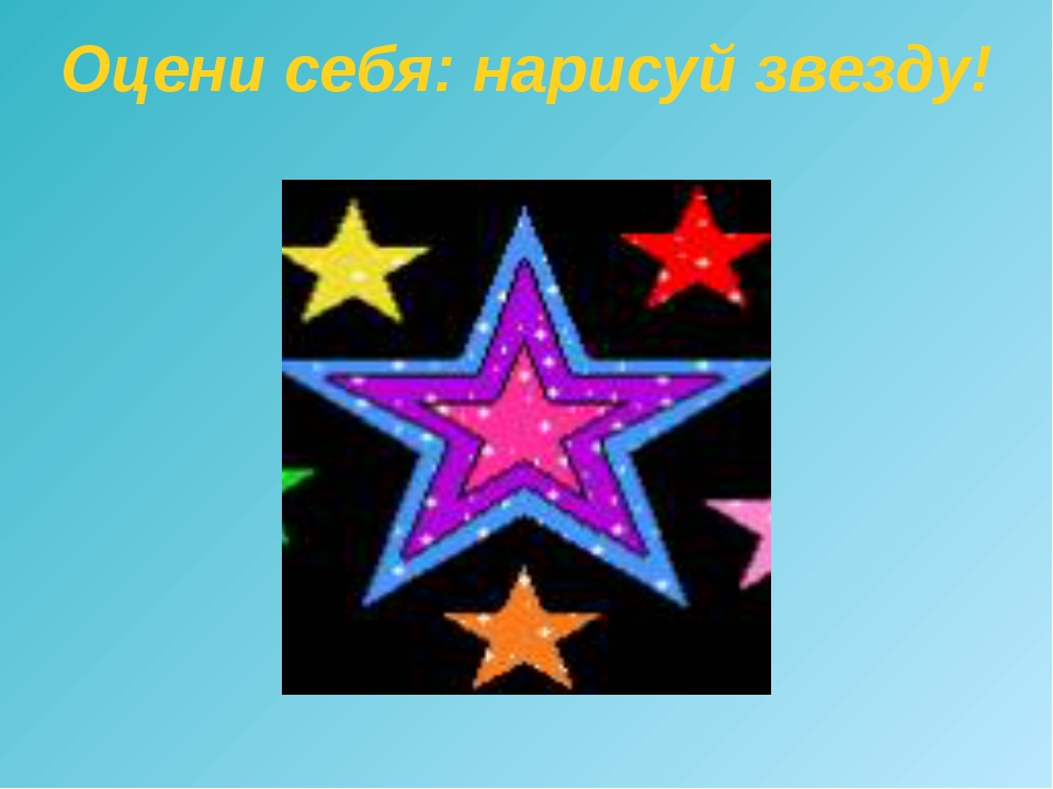 Оцени себя: нарисуй звезду!