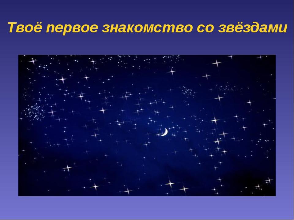 Звездами знакомство то