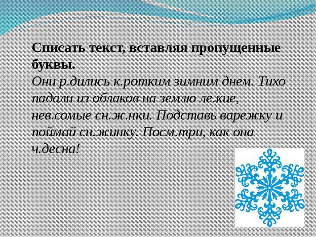 Списать текст, вставляя пропущенные буквы. Они р.дились к.ротким зимним днем....